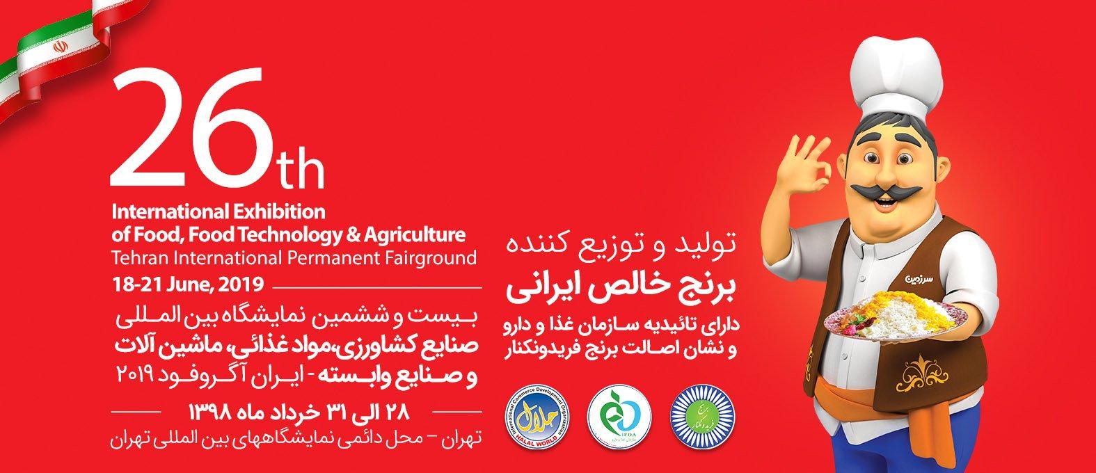 ۲۶مین نمایشگاه صنایع غذایی تهران